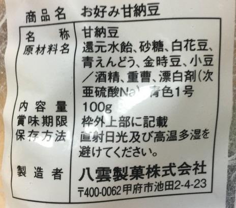 お好み甘納豆の原材料