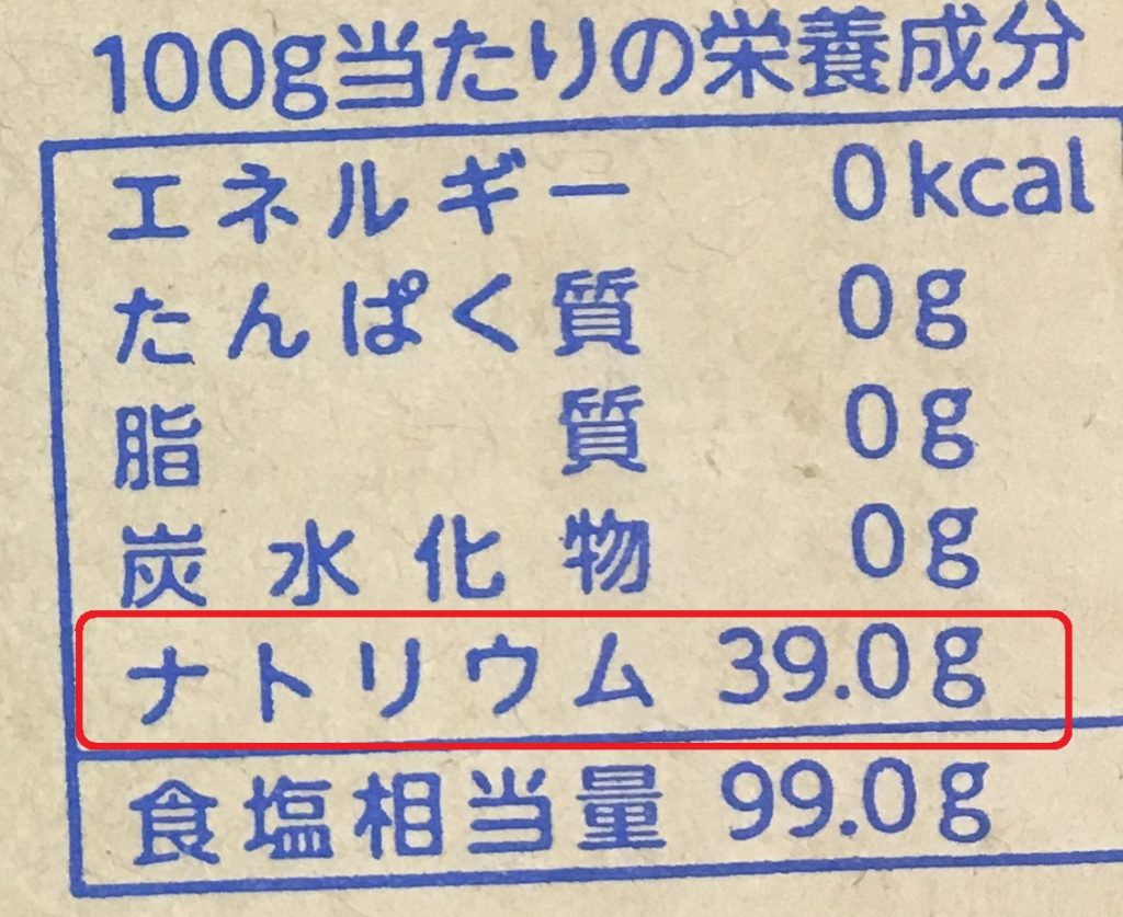 精製塩の栄養成分表示