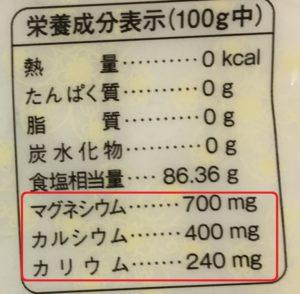 海の精の栄養成分表示
