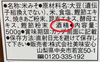 味噌の原材料のアルコール表記