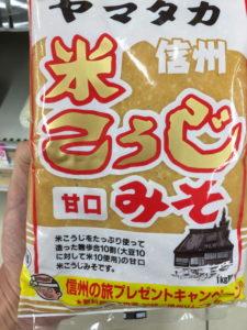 信州米こうじ味噌