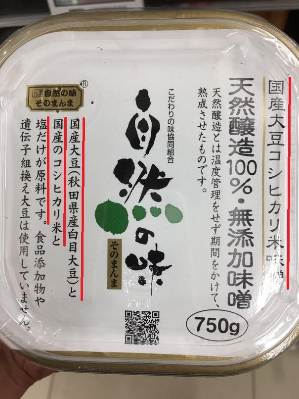 味噌のパッケージの国産の表示