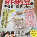 酢納豆の本表紙